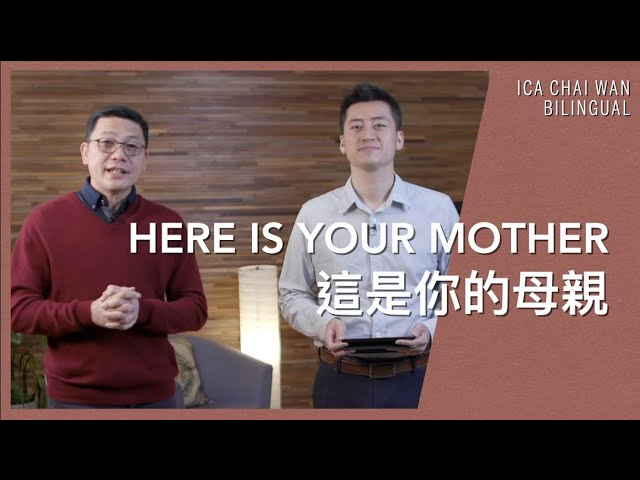 Here Is Your Mother | 這是你的母親