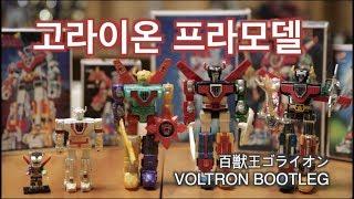 설명)한국에서 발매한 각종 볼트론 프라모델들 입니다. 다양한 회사에서 발매한 다채로운 느낌의 킹라이온을 지금 만나보세요. 궁극 볼트론 EX...