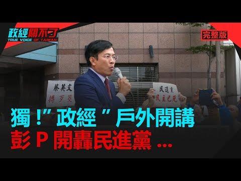 政經關不了(完整版) 2019.05.22