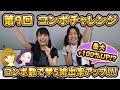 【しゃちほこ~る部】第9回 大黒柚姫 コンボチャレンジ!【公式】