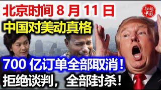 北京时间8月11日,中国对美动真格!700亿订单全部取消!拒绝谈判,全部封杀!
