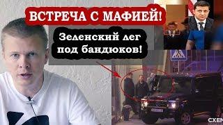ЗЕЛЕНСКИЙ ЛЕГ ПОД МАФИЮ! Дерибан Украины