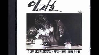 겨울이 오면 - 임지훈(1993)