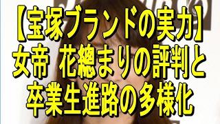 【関連動画】 花總まりの演じた役ベスト3 https://www.youtube.com/wat...