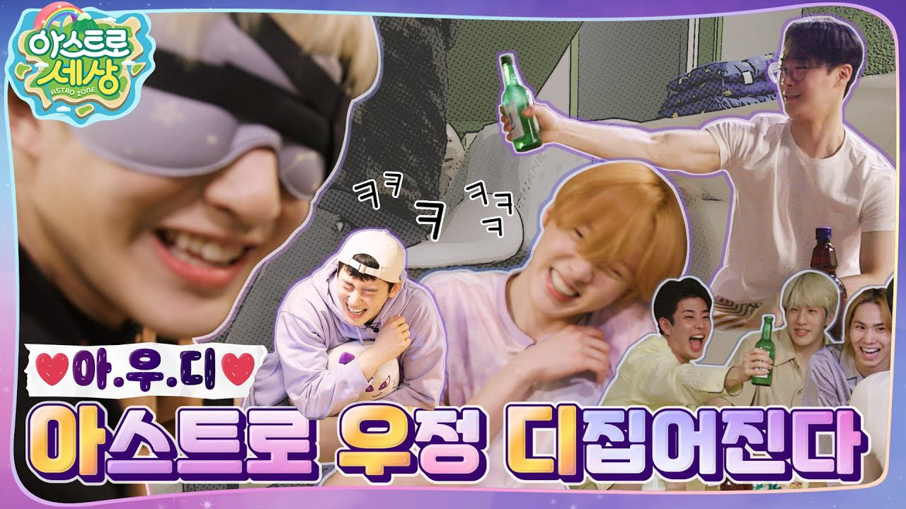 [아스트로 세상] 아저씨 누구세요❓🤣 아스트로만 남은 ^ㅔ^6  EP.7