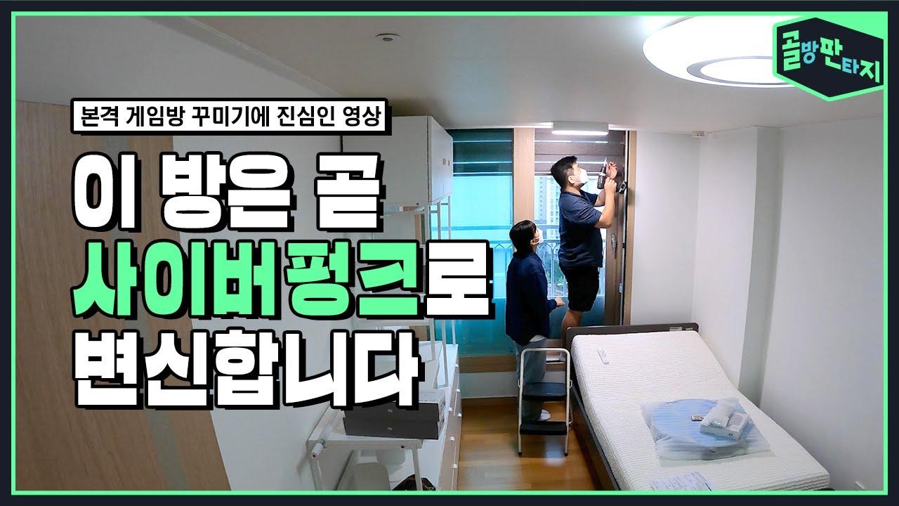 next level 광야 재질 사이버펑크 게임방 꾸미기 | 골방판타지 ep.5
