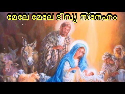 മേലേ മേലേ ദിവ്യ സ്നേഹം | Sneha piravi | christmas song malayalam