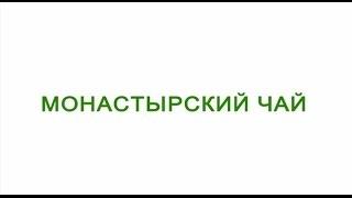 Крымский монастырский чай