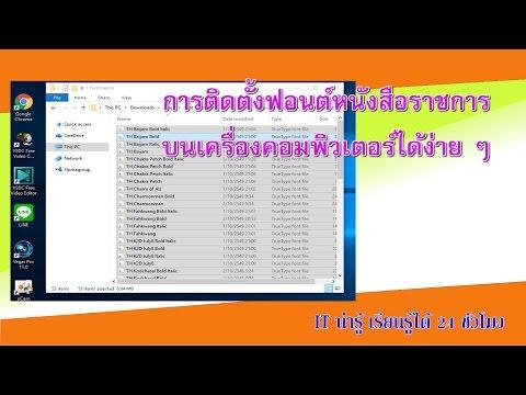 """การติดตั้งฟอนต์ไทยสารบรรณ """"TH Sarabun IT๙"""" และฟอนต์มาตรฐานราชการไทยตัวอื่น ๆ"""