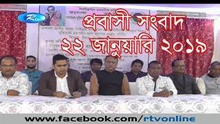 প্রবাসী সংবাদ ২২ জানুয়ারি ২০১৯    Bangla News   Rtv