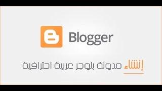 انشاء مدونة بلوجر blogger احترافية مجانية 2016 شرح