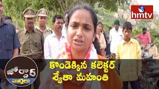 Wanaparthy Collector Swetha Mahanthi Trecking | Jordar News | Telugu News | hmtv news
