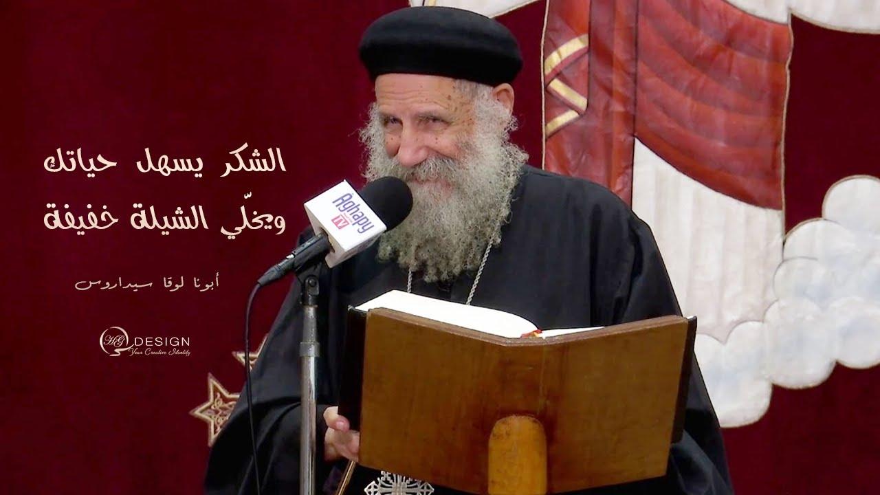 الشكر يزود عطايا الله   أبونا لوقا سيداروس