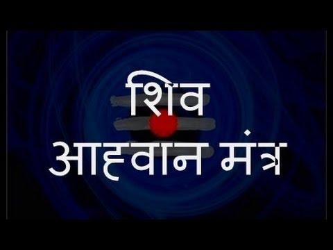 Shiva Aahvaan Mantra (शिव आह्वान मंत्र) - with Sanskrit lyrics