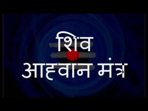 Shiva Aahvaan Mantra (शिव आह्वान मंत्र) - with Sanskrit lyrics online watch, and free download video or mp3 format