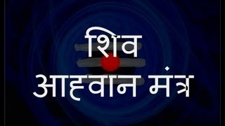 Shiva Aahvaan Mantra