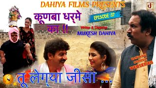KUNBA DHARME KA || EPISODE: 37 तू लेग्या जीसा ... || Haryanvi Webseries || Mukesh Dahiya Comedy