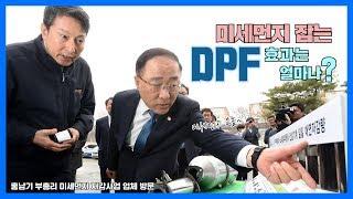 미세먼지 잡는 DPF 효과는 얼마나? (DPF=배출가스…