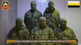 Харьков Первое обращение партизан к нацистам