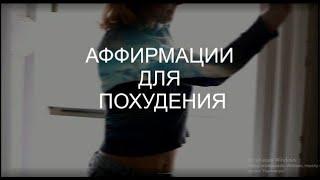 АФФИРМАЦИИ ДЛЯ ПОХУДЕНИЯ Луиза Хей для женщин