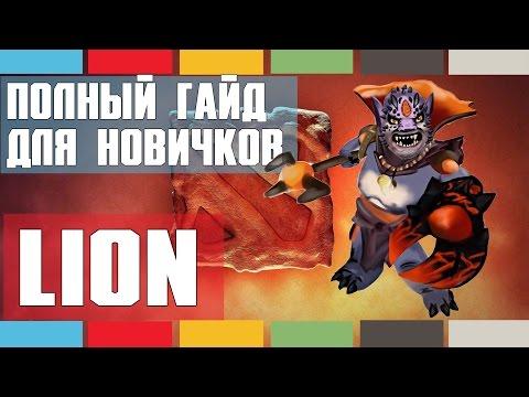 видео: Полный гайд для новичков - lion [dota 2]