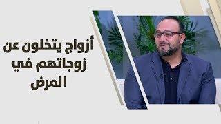 د. يزن عبده - أزواج يتخلون عن زوجاتهم في المرض