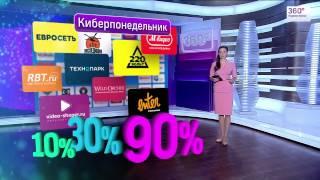 Киберпонедельник 2017 на Промокоды.ру(, 2017-01-22T13:05:36.000Z)