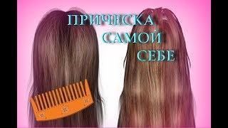 ✔ПРИЧЕСКА САМОЙ СЕБЕ НА СРЕДНИЕ И ДЛИННЫЕ ВОЛОСЫ/hairstyle for medium hair✔