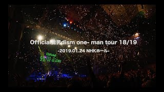 [DVD/Blu-ray Digest]Official髭男dism one-man tour 18/19  (1/24 NHK Hall)