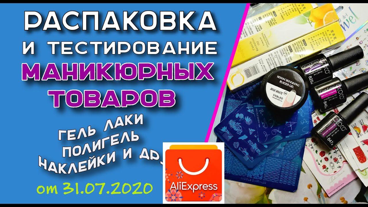 Распаковка и тестирование маникюрных товаров от 31. 07. 2020