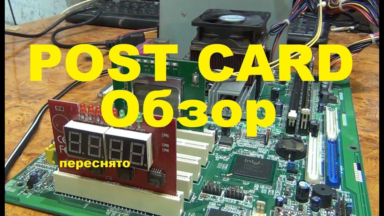 POST card (ч.2) - анализатор плат, PCI / ISA (4-значные коды .
