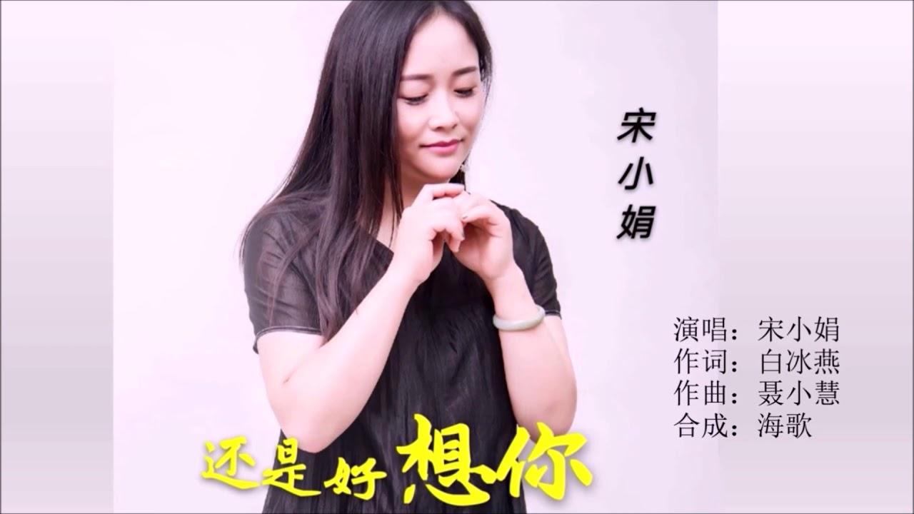宋小娟 《還是好想你》 KTV 導唱字幕 - YouTube