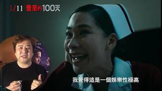 【借來的100天】Homestay 幕後花絮 -瞿友寧導演感動推薦~2019/1/11 限時重生