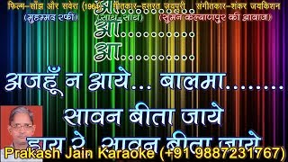Ajahu Na Aaye Balma + Female voice (2 Stanzas) Karaoke With Hindi Lyrics (By Prakash Jain)
