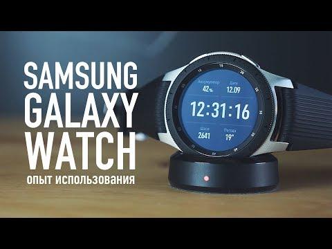 Опыт использования Samsung Galaxy Watch