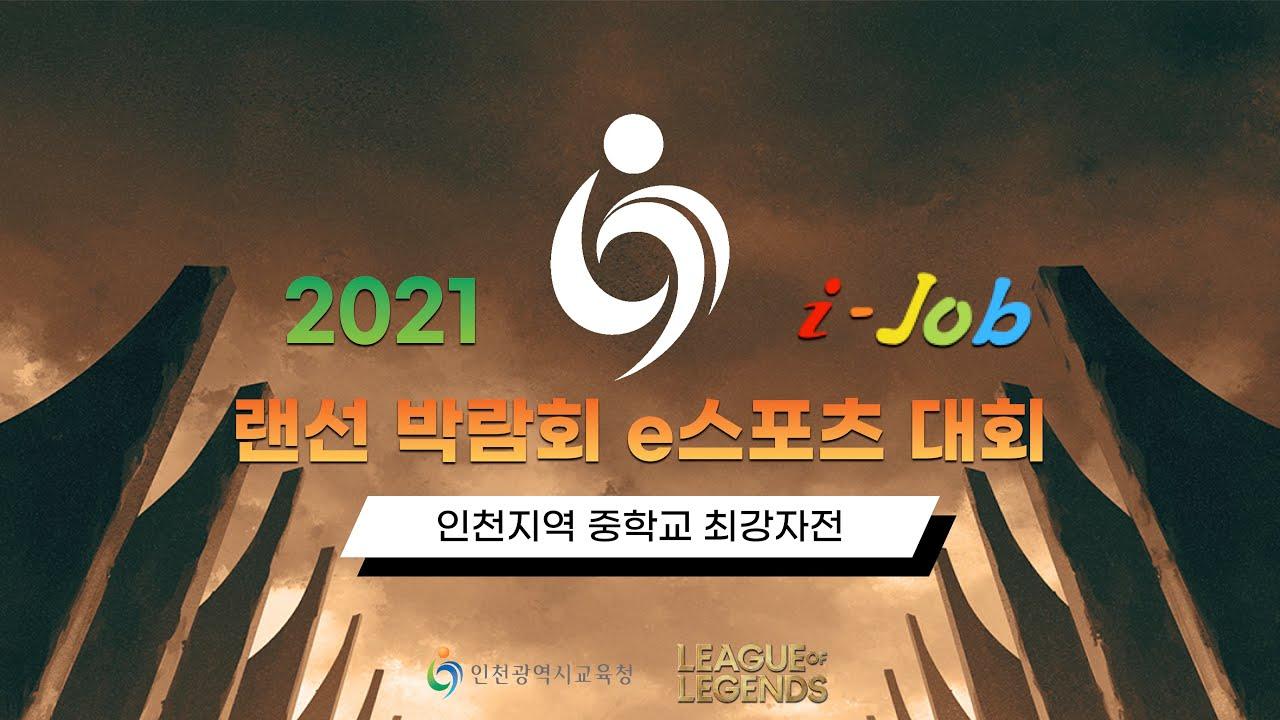 2021 i-Job 랜선박람회 e스포츠 롤 대회 결승전 중계