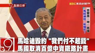 """馬哈迪毀約 """"我們付不起錢"""" 馬來西亞取消百億中資鐵路計畫《9點換日線》2018.08.22"""