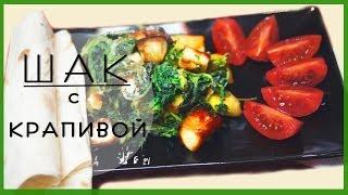 Шак с крапивой ✔ Вегетарианские рецепты