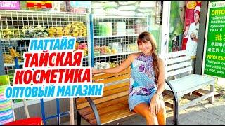 ПАТТАЙЯ ТАЙСКАЯ КОСМЕТИКА за копейки Оптовый магазин на ТЕПРАЗИТЕ Таиланд Паттайя 2020