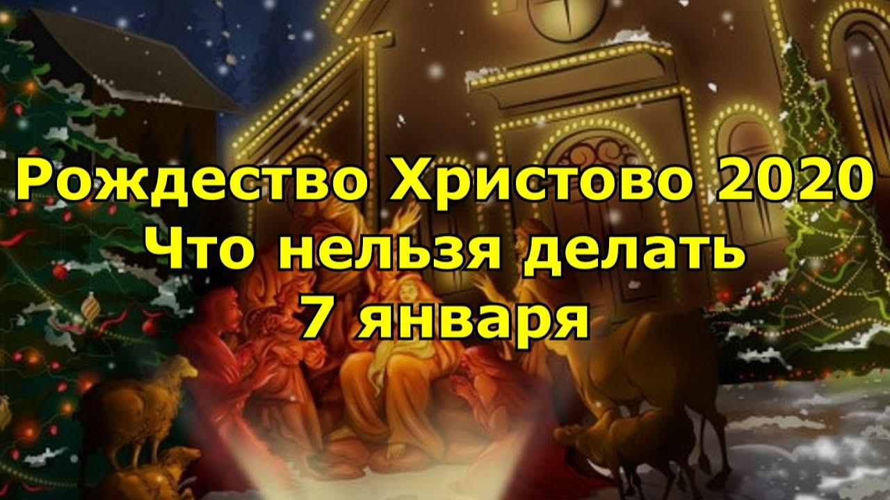 Рождество Христово 2020. Что нельзя делать 7 января.