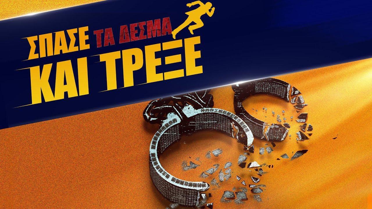 Ελληνική ταινία «Σπάσε τα δεσμά και Τρέξε» Ένας κορεάτης πρεσβύτερος βρήκε την οδό για τη βασιλεία των ουρανών