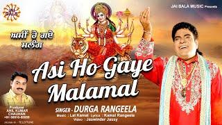 Asi ho Gaye MalaMal | Durga Rangeela | Official Jai Bala Music