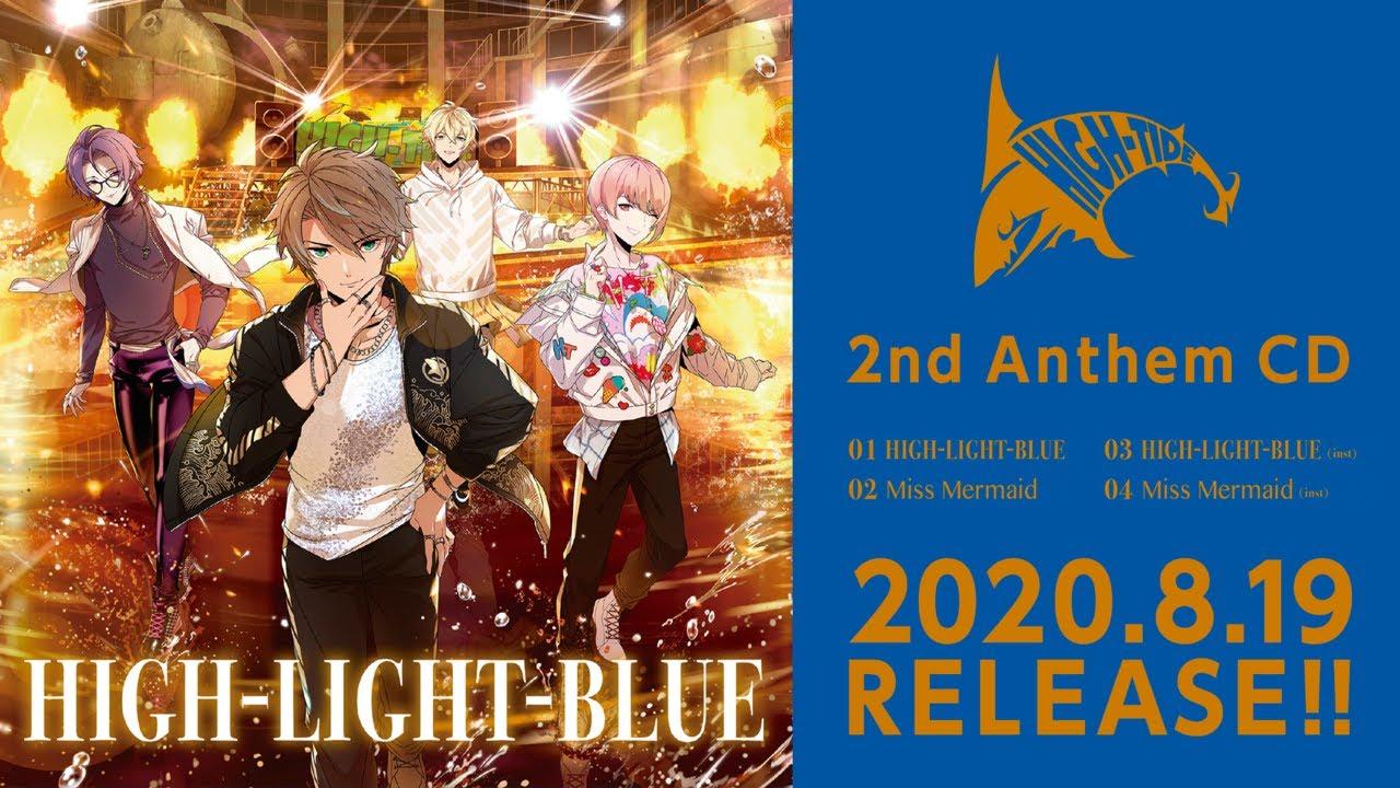 【試聴】HIGH-TIDE / HIGH-LIGHT-BLUE【HANDEAD ANTHEM】