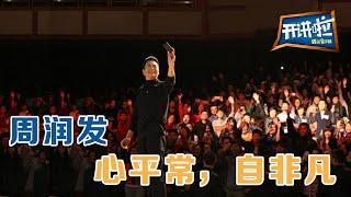 《开讲啦》 影帝周润发:心平常,自非凡 20140104 | CCTV《开讲啦》官方频道