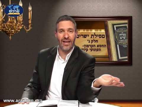 הרב יוני אליצור - שיעור ברמה גבוהה על התפתחות רוחנית ע''פ המקובל הרמח''ל חלק ג חובה!