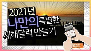 [e런스마트앱] 2021년 나만의 특별한 새해달력 만드…