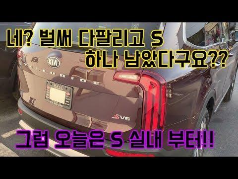 텔루라이드 S 모델 뜯어보기!! 1부 2020 Telluride S V6