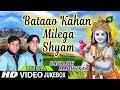 Bataao Kahan Milega Shyam I Krishna Bhajans I SAURABH MADHUKAR I Full Video Songs Juke Box