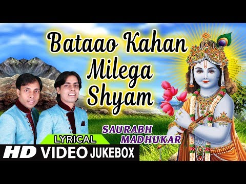 Bataao Kahan Milega Shyam I Krishna Bhajans I SAURABH, MADHUKAR I Full Video Songs Juke Box