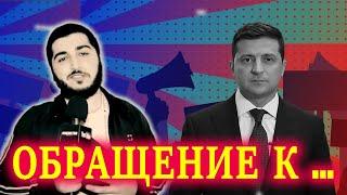 Фестиваль Лига Смеха 2020 в Одессе Обращение к Владимиру Зеленскому